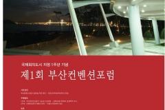 Busan-city-hall-poster_1