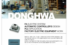 Donghwa-flyer-3