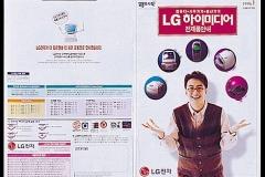 LG-elec-flyer