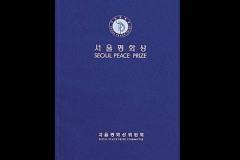 seoul_peace